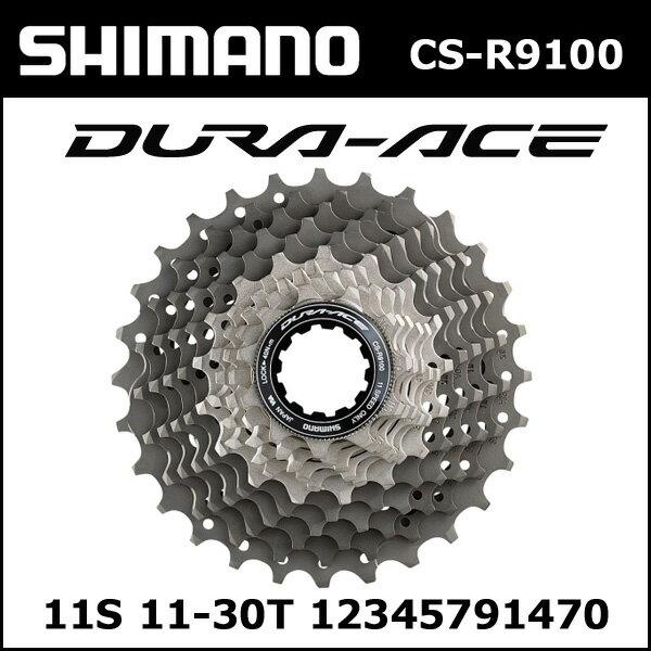 シマノ(shimano) CS-R9100 11S 11-30T 12345791470 (ICSR910011130) DURA-ACE R9100シリーズ カセットスプロケット