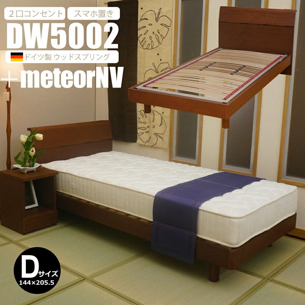 ウッドスプリング ベッドフレーム ダブル DW5002 メテオNV固定 ブラウン【大型商品の為日時指定不可】