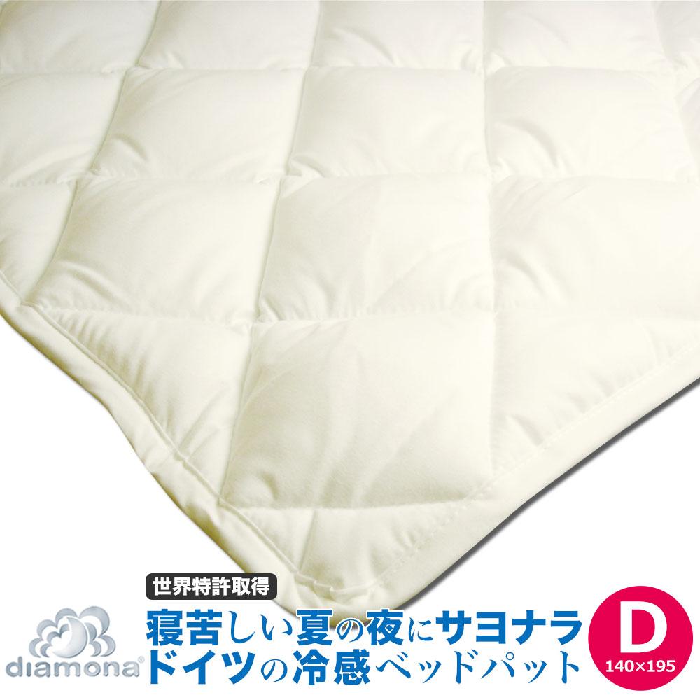 ベッドパッド 冷感 ダブルドイツ製 敷 マット パット ディアモナ P クリマティック クール寝具 【時間指定対応】