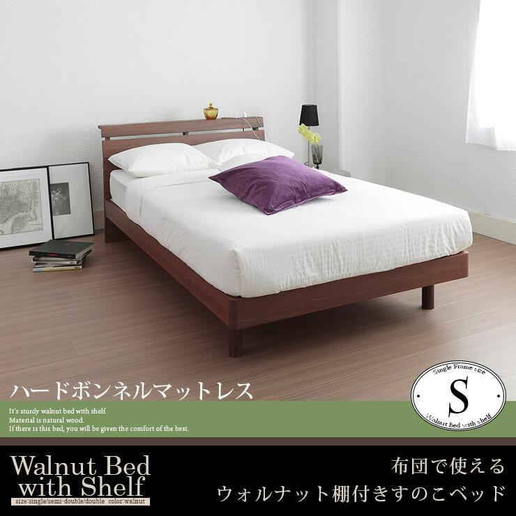 ベッド シングル マットレス付き 高さ調整 調節 ウォルナット棚ベッド WALTウォルト ハードボンネルコイル シングル(代引不可)【送料無料】