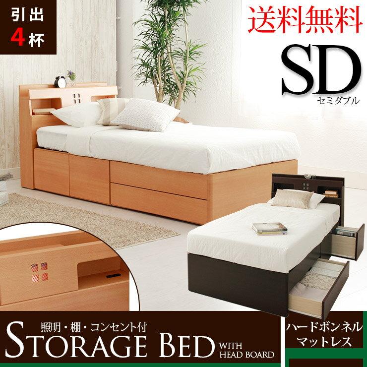 ベッド セミダブル マットレス付き 深型 照明付引き出し収納ベッド AQUAアクア ハードボンネルコイル セミダブル(代引不可)【送料無料】