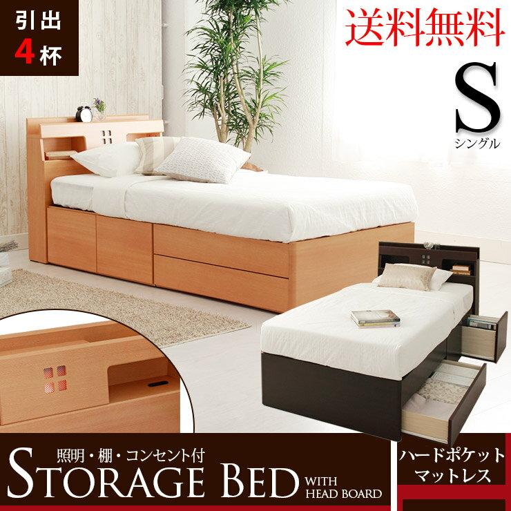 ベッド シングル マットレス付き 深型 照明付引き出し収納ベッド AQUAアクア ハードポケットコイル シングル(代引不可)【送料無料】