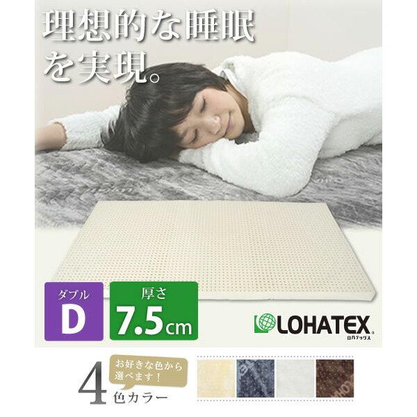 LOHATEX 7ゾーン 高反発 ラテックス 敷きマット ダブル カバー付き 7.5cm 抗菌 ダニ カビ 臭い 消臭 マットレス(代引不可)【送料無料】【smtb-f】