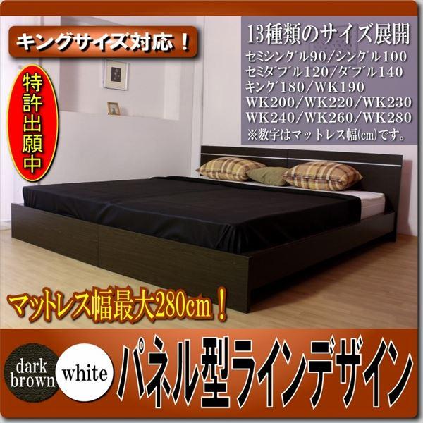 パネル型ラインデザインベッド WK260(SD+D) 二つ折りボンネルコイルマットレス付 ホワイト 284-01-WK260(SD+D)(10874B)【代引不可】