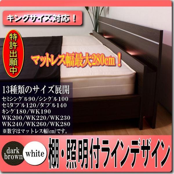 棚 照明付ラインデザインベッド WK260(SD+D) SGマーク国産ボンネルコイルマットレス付 ホワイト 285-01-WK260(SD+D)(10816B)【代引不可】