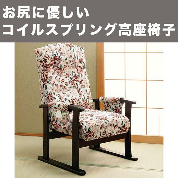 お尻に優しいコイルスプリング高座椅子 低反発 ウレタン レバー式 背8段階 リクライニング 椅子 いす 座椅子 座いす チェア(代引不可)【送料無料】【smtb-f】