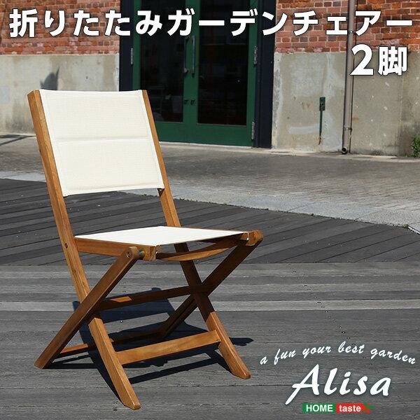 人気の折りたたみガーデンチェア(2脚セット)アカシア材を使用 | Alisa-アリーザ-(代引き不可)