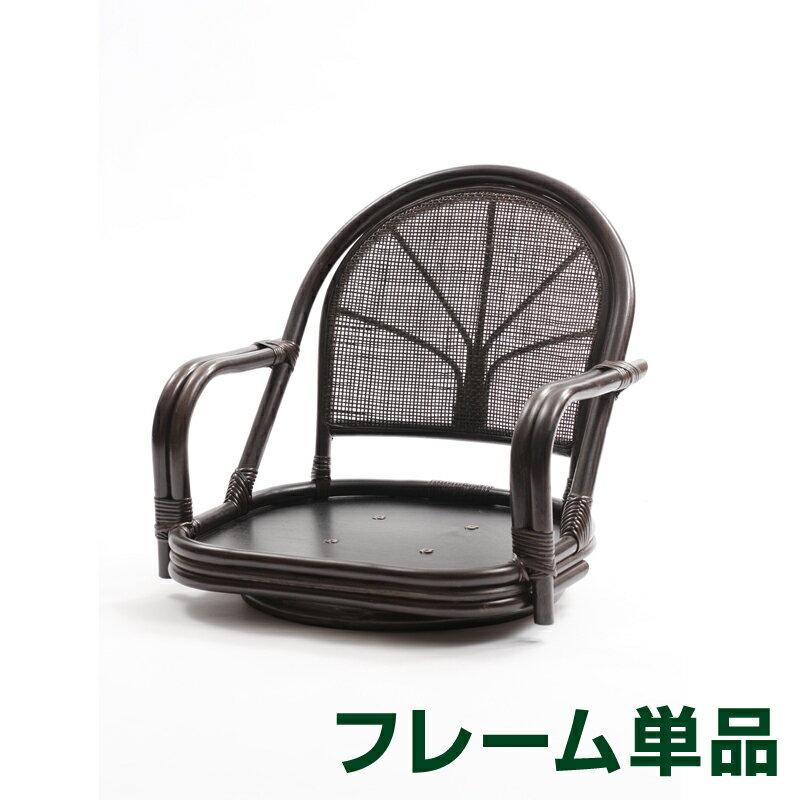 ラタン 回転座椅子 ロータイプ CB(ダークブラウン) 籐 チェア ロータイプ ダークブラウン 選べるクッション 和室 アジアン 和風(代引不可)【送料無料】【smtb-f】