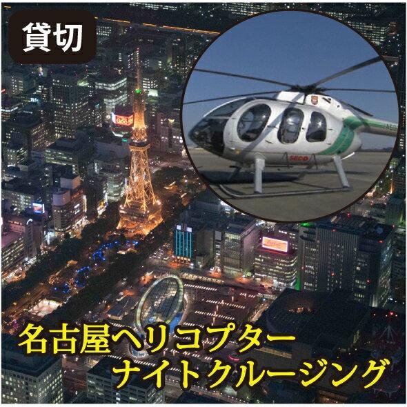 貸切ヘリコプタークルージング体験【送料無料】名古屋/ギフト券