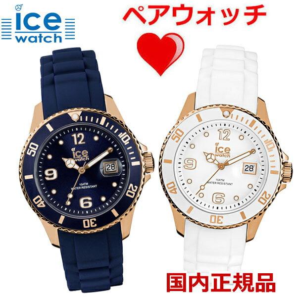 【クリーナープレゼント】アイスウォッチ ICE WATCH 腕時計  ペアウォッチ(2本セット)ICE style アイススタイル・ネイビー & ホワイト ミディアム/メンズ・レディース ユニセックスサイズ アイスウォッチ ICE WATCH 000935 000934