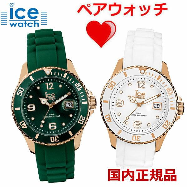 【クリーナープレゼント】アイスウォッチ ICE WATCH 腕時計  ペアウォッチ(2本セット)ICE style アイススタイル・グリーン & ホワイト ミディアム/メンズ・レディース ユニセックスサイズ アイスウォッチ ICE WATCH 014687 000934