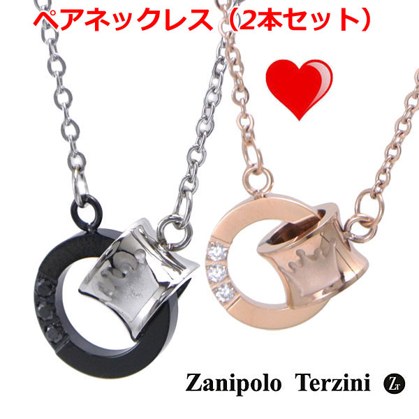 Zanipolo Terzini(ザニポロ・タルツィーニ)サージカル ステンレス製 ぺアペンダント(2本セット)ネックレス メンズ & レディース ブラックIP & ローズゴールドIP ZTP2287-BK ZTP2287-RG