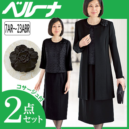 【2点セット】ロングジャケットワンピースアンサンブル(コサージュ付)(7AR~17AR) ベルーナ 40代 50代 60代 レディース ミセス ファッション