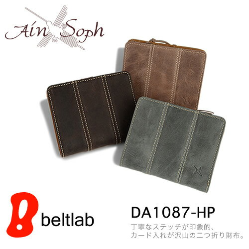取外せる 【アインソフ Ain Soph 二つ折り財布】なめらかな手触りの牛革に、ステッチが印象的。カード入れが豊富な二つ折り財布。使うほどに味が出るパラフィンレザーの素材感がたまらない。サイフ さいふ 財布 「DA1087-HP」