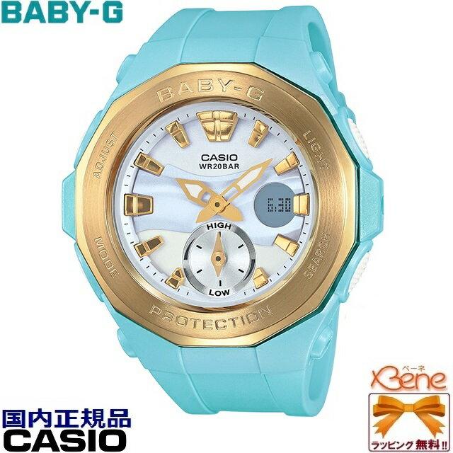 【正規品・送料無料!】CASIO/カシオBABY-G/ベビージーG-LIDE/GライドBeach Glamping Series/ビーチ・グランピング・シリーズ ワールドタイム ムーンデータ レディースクオーツ ライトブルー×ゴールド BGA-220G-2AJF