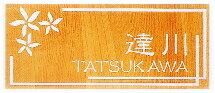○【送料無料】リアルコート/プレートタイプ/メープル色/プレゼントやギフトに!【福袋価格】【RCP】