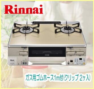 リンナイ ガステーブルコンロ RTS65AWK14RG-C パールクリスタル(トップ色 カフェベージュ) 水無し両面焼グリル