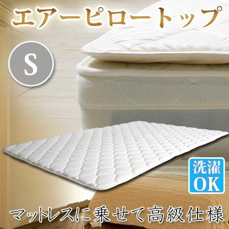 3Dメッシュエアーピロートップ【日本製】~安心・安全~超立体構造ベッドパッド3Dエアーメッシュ入り幅97cmシングルサイズ【水洗い可