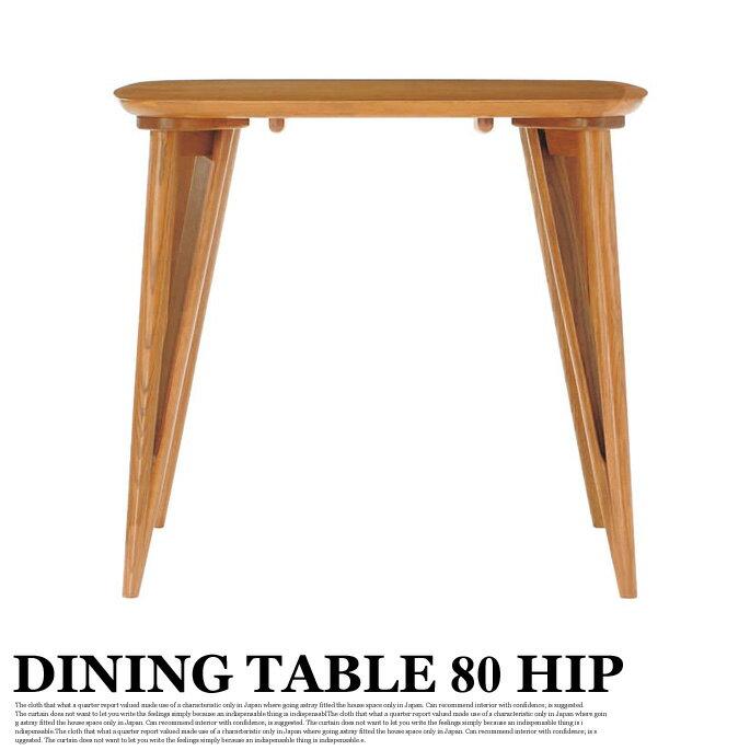 ダイニングテーブル80-HIP DLT-HIP(80) 送料無料