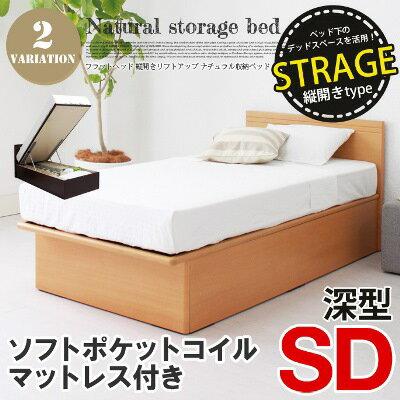 ナチュラル収納ベッド(SD)サイズ ソフトポケットマット付【縦開きリフトアップ-深型】 全2色(NA、DBR) 送料無料