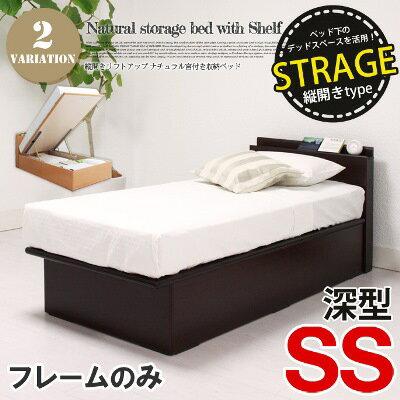 ナチュラル宮付き収納ベッド(SS)サイズ フレームのみ【縦開きリフトアップ-深型】 全2色(NA、DBR) 送料無料
