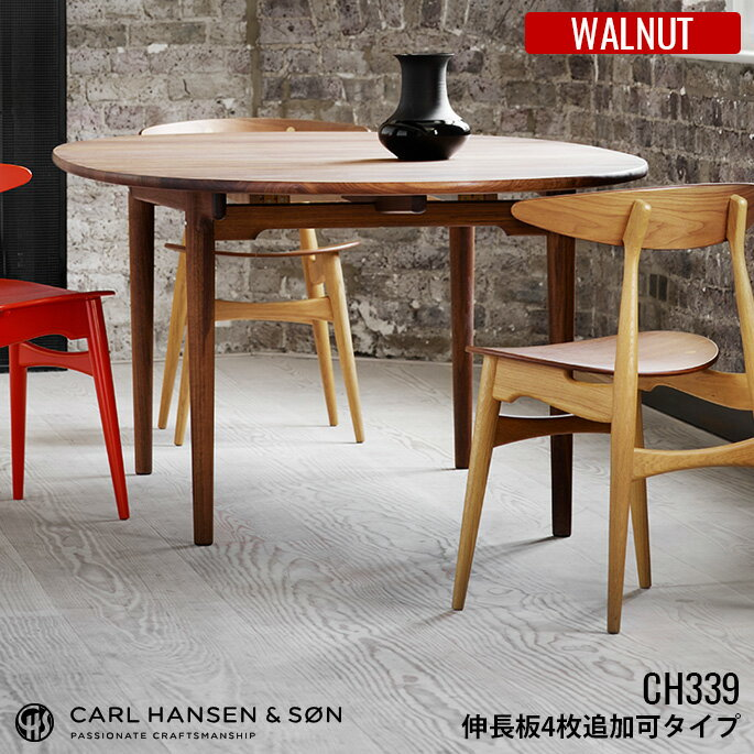 CH339 ダイニングテーブル 240×115 Walnut(ウォールナット)  【伸長板4枚追加可能タイプ】 HANS J WEGNER(ハンス・J・ウェグナー) CARL HANSEN & SON(カールハンセン&サン) 全2種(ラッカー仕上・オイル仕上) 送料無料