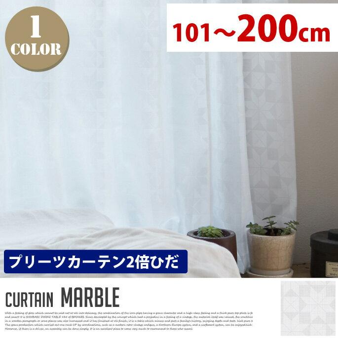 Marble(マーブル) プリーツカーテン【2倍ひだ】 エレガントスタイル (幅:101-200cm)