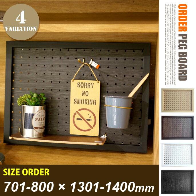 ORDER PEG BOARD 701-800×1301-1400 mm(オーダーペグボード 701-800×1301-1400 mm)有孔ボード サイズオーダー カット壁掛け収納 DIY パンチングボード 送料無料 JIG(ジェイアイジー) カラー(ナチュラル・ブラウン・ホワイト・ブラック)
