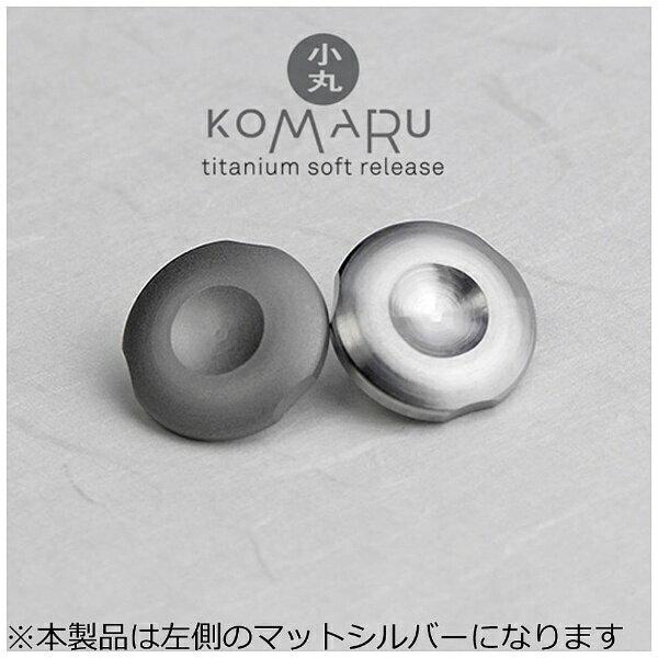 【送料無料】 サンアイ 蔵CURA チタン製ソフトレリーズ 「小丸(Komaru)」(マットシルバー) komaru-MD[KOMA100MD]