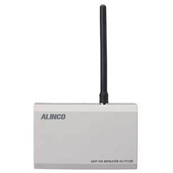 【送料無料】 アルインコ 屋内専用リモコン対応小型レピーター DJP112R