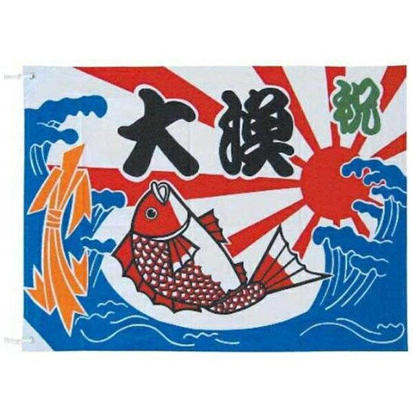 【送料無料】 上西産業 大漁旗 K26-20B 100×150 <YJN6002>