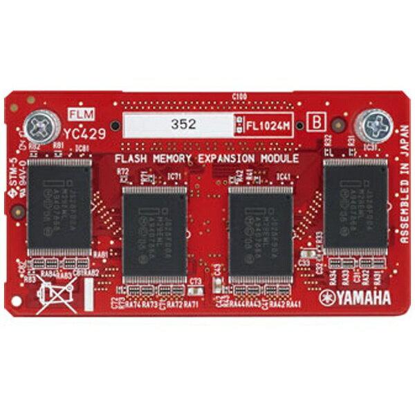 【送料無料】 ヤマハ MOTIF XF用フラッシュメモリーエクスパンションモジュール FL1024M