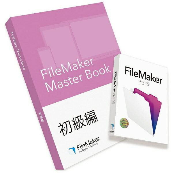 【送料無料】 ファイルメーカー FileMaker Pro 15 + 「FMB 初級編」 バンドル