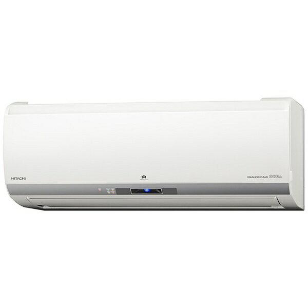 【標準工事費込!】 日立 エアコン (冷房時6~9畳/暖房時6~7畳)「ステンレス・クリーン 白くまくん Eシリーズ」 RAS-E22G-W 【フィルター自動お掃除機能付】