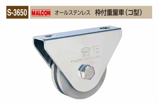 S-3650 MALCON オールステンレス 枠付重量車(コ型) φ110 (S-3650 110) 10個入【特別梱包手数料別途必要】  MKMARICMALCONMARIX 箱 H型 (コ型 K型) 金属 重量車(