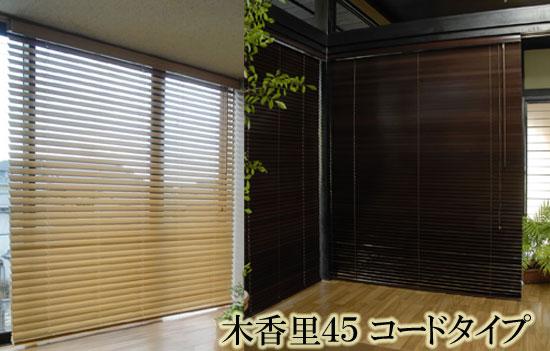 【サイズオーダー】ウッドブラインド 木香里45(コードタイプ/ツイン)幅201~240cm x 高さ30~50cm