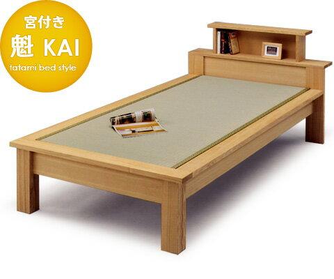 【日本製】アッシュ材・自然塗装の畳ベッド(シングルサイズ)【宮付き】魁(かい) 天然木 キャビネット付きタイプ  国産【組D84】