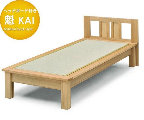 【日本製】アッシュ材・自然塗装の畳ベッド(シングルサイズ) 【ヘッドボード付き】魁(かい) 天然木 国産【組C84】