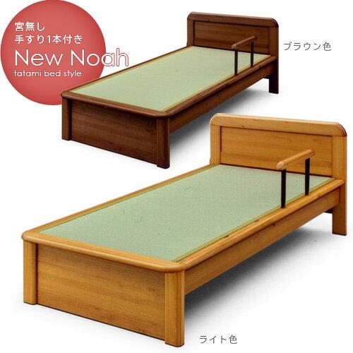 【日本製】差し替え簡単!手すり付き畳ベッド(シングルサイズ) NEWノア ライト/ブラウン (手すり1本付き)  天然木 ナチュラル 国産