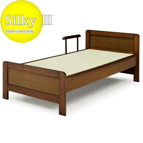 【日本製】天然木の畳ベッド 【棚無し】シルキー3 (シングルサイズ) 手すり1本付き ユニバーサルデザイン シンプル ダークブラウン 国産【組8C】