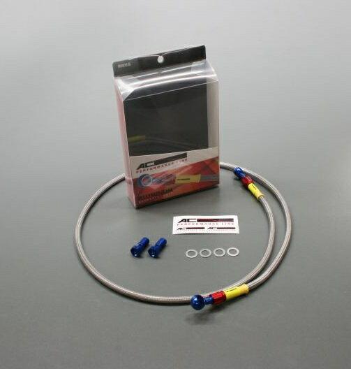 ボルトオンブレーキホースキット フロント用 S-TYPE ブルー/レッド クリアホース ACパフォーマンスライン Ninja400R(ニンジャ400R)11~12年