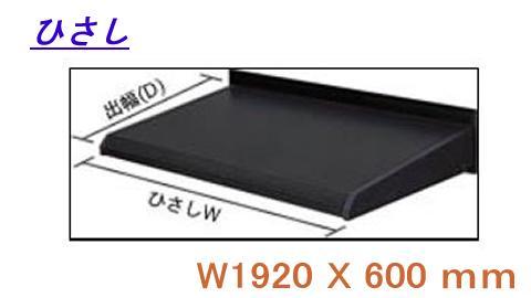 ひさしHK型 アルミ庇 日よけ 三協立山アルミ (JHSELB-2060) W1920XD600 壁付部材なし