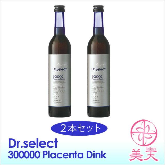 Dr.Select ドクターセレクト 300000プラセンタドリンク 2本セット(しみ、しわバイバイ!UV対策)