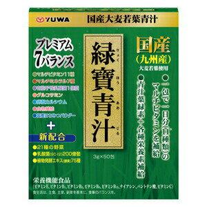 【送料・代引き手数料無料】ユーワ 緑寶青汁 (りょくほうあおじる) 3g×50包 ×10個セット【正規品】