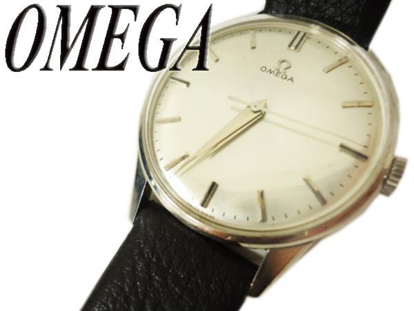 【中古】正規品○オメガ OMEGA 手巻腕時計 ステンレス レザーベルト 黒