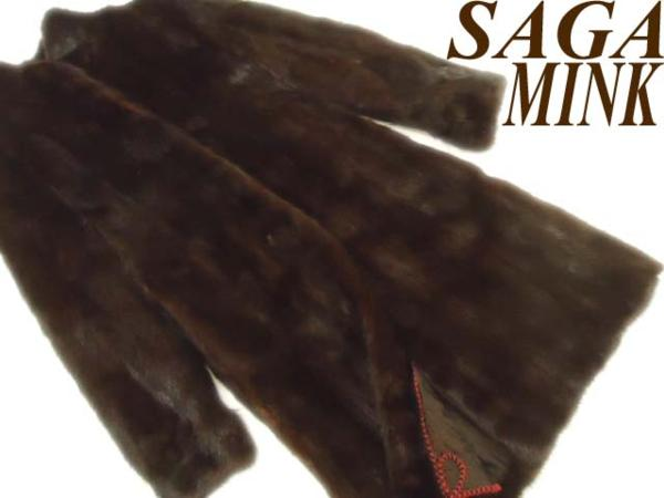 【中古】●SAGAMINK サガミンク 最高級ミンク毛皮ロングコート