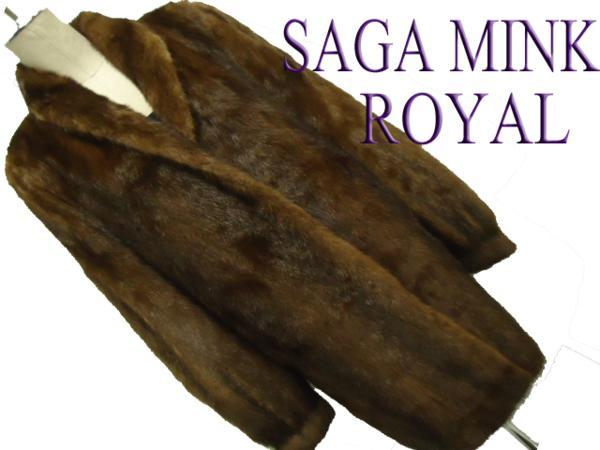 【中古】◇金ラベル 美品◇サガミンク ロイヤルSAGA MINK ROYAL◇ミンク毛皮コート ダークブラウン (Size:L~XL