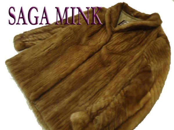 【中古】◇高級本毛皮◇サガミンク SAGA MINK◇シェブロンカット ミンク毛皮コート ブラウン (Size:13