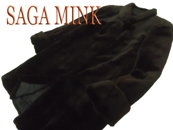 【中古】◇高級毛皮◇サガミンクSAGAMINK◇シェアードミンクコートブラック 毛艶 毛並 皮質 良好(Size:L~XL
