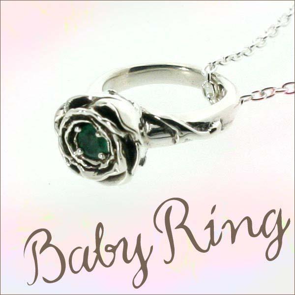 【ベビーリング】 5月誕生石エメラルド・シルバー925/ROSE(ローズ) バラの花のベビーリング 【送料無料】【RCP】【コンビニ受取対応商品】